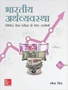 Bharatiya Arthvyavastha