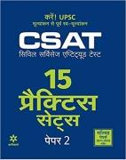 15 Practice Sets – CSAT Paper-2 (Civil Services Aptitude Test)