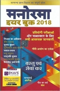 Manorama Year Book 2018 – Hindi