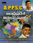 APPSC Bifurcation of Andhra Pradesh – Problems