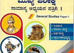 KPSC KAS BOOKS FOR MAINS EXAMS GENERAL STUDIES A SET OF 4 BOOKS IN KANNADA