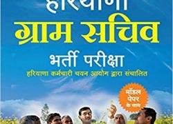Haryana Gram Sachiv Guide 2018