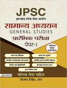 JPSC Jharkhand Lok Seva Ayog Samanya Adhdhayan (Prarambhik Pariksha) Paper -I