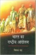 Bharat Ka Rashtria Aandolan