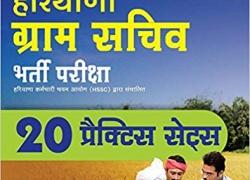 Haryana Gram Sachiv Practice Sets 2018