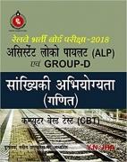 Railway Recruitment Board (Group-D )Quantitative Aptitude (ALP) Paper-2018