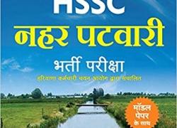 HSSC Nahar Patwari Guide 2018