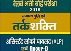Railway Recruitment Board (ALP) Reasoning Papers(Group-D)-2018