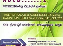 Samanya Adhyayana A.B.C.D..Z (KAS, KES, PSI, PDO, Group-C, NET, SLET, FDA, SDA, PC, IBPS, RRB, Forest, Excise, B.Ed, CET, TET)