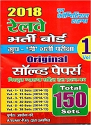 Railway Group D Original Solved Papers