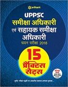 15 Practice Sets UPPSC Samiksha Adhikari Sahayak Samiksha Adhikari 2018