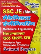 SSC JE MAINS MECHANICAL ENGINEERING CONVENTIONAL SOLVED PAPERS