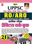 Kiran's UPPSC RO/ARO Pre. Exam Practice Work Book – 2106 (Hindi)