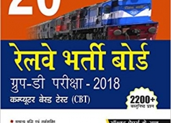 Railway Recruitment Board Group-D( 20 Practice Papers with solution Computer Based Exam -2018