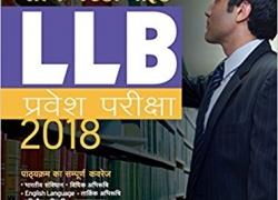 Self Study Package LLB Pravesh Pariksha 2018