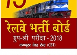 Railway Recruitment Board Group-D (15 Practice Papers with Solution) Computer Based Exam -2018
