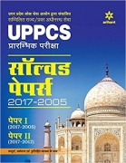 UPPSC Solved Papers Paper 1 & 2