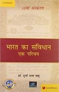 Bharat Ka Samvidhan: Ek Parichaya