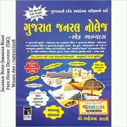 Gujarat General Knowledge Ek Abhyas (Latest Edition)