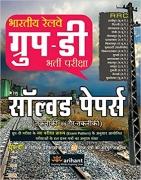 Bhartiya Railway Group-D Bharti Pariksha Solved Papers