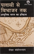 Palassi se Vibhajan Tak: Adhunik Bharat ka Itihas