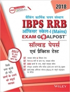 Wiley's IBPS RRB Officers Scale – 1 (Mains) Exam Goalpost Solved Papers and Practice Tests, 2018, in Hindi