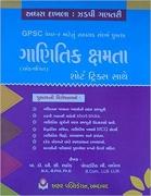 GPSC Paper-2 Ganitik Kshamta