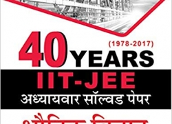 40 Years IIT-JEE AdVanced Physics – Chapterwise Solved Papers (Hindi Medium)