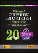 Wizard Samanya Adhyayan 20 Practice Set
