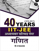 40 Years IIT-JEE AdVanced Mathematics – Chapterwise Solved Papers (Hindi Medium) By Career Point Kota