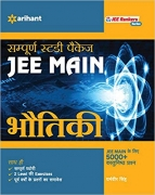 Sampurna Study Package Bhautiki JEE Main