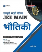 Sampurna Study Package – Bhautiki JEE Main
