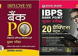 IBPS CWE-VII Bank PO Probationary Officer/Management Trainees Mukhya Pariksha + 20 Practice Sets IBPS Bank PO/MT Main Exam 2018