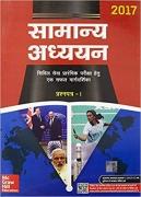 Samanya Adhyayan Prashanpatra I