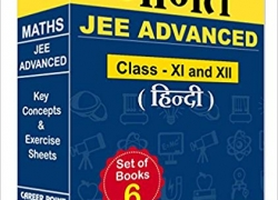 JEE (Advanced) Maths Key Concepts & Exercise Sheets (Hindi Medium) By Career Point Classroom Course (For Class XI & XII)