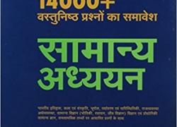 Prashnottar Mallika – Vastunishth Samanya Addhyan 14000+Questions
