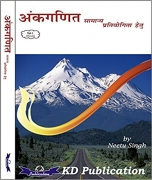 Arithmetic Volume -01 Hindi