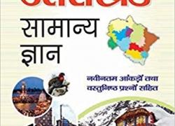 Uttarakhand General Knowledge