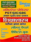 TGT-PGT–GIC-KVS-RPSC-DSSSB-NVS-JSSC Home-Science Solved papers & Practice Book