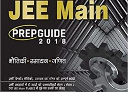 JEE Main Prep Guide 2018 (H)
