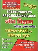 TGT-PGT–GIC-KVS-RPSC-DSSSB-NVS-JSSC Biology Solved papers & Practice Book