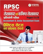 RPSC Accountant & Junior Accountant Exam Practice Sets & Solved Papers