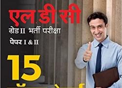 15 Model Papers RPSC Rajasthan Lok Seva Ayog LDC Paper 1 & 2 Grade-II