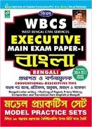 WBCS EXECUTIVE MAIN EXAM PAPER-I BENGALI MODEL PRACTICE SETS-BANGALI