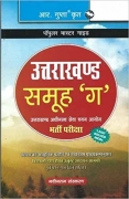 Uttarakhand Group 'C' Combined Recruitment Exam Guide