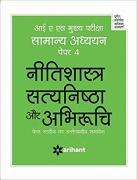 IAS Mukhya Pariksha Samanya Addhyan Paper 4 NITISHASTRA, SATYANISHTHA aur ABHIRUCHI