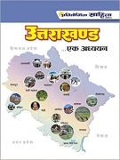 Uttarakhand …..Ek Adhayan