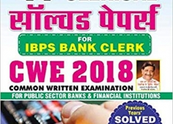 Kiran's Bank Clerical Solved Papers for IBPS Bank Clerk CWE 2018 Hindi