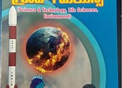 APPSC & TSPSC GROUP-1 MAINS (Science & Technology, Lifesciences, Environment)