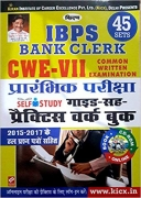 IBPS Bank Clerk CWE-V Prarambhik Exam, Self Study Guide –Cum-Practice Work Book (With CD) IN HINDI WITH SOLVED